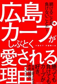 広島カープ 書籍
