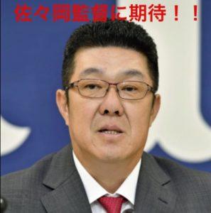 佐々岡監督に期待