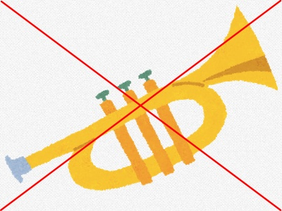鳴り物応援禁止